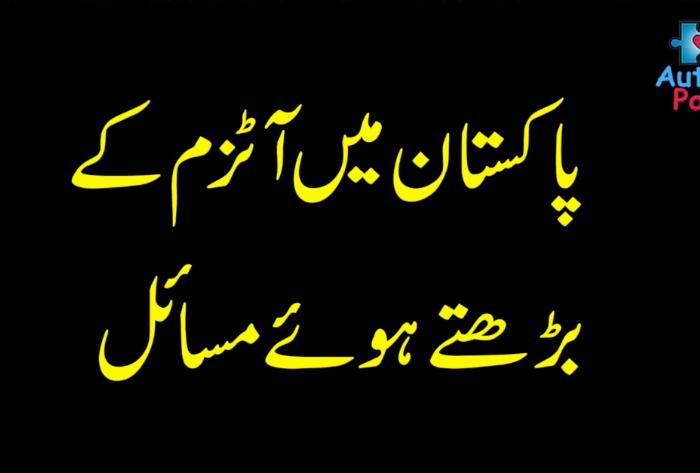 پاکستان میں آٹزم